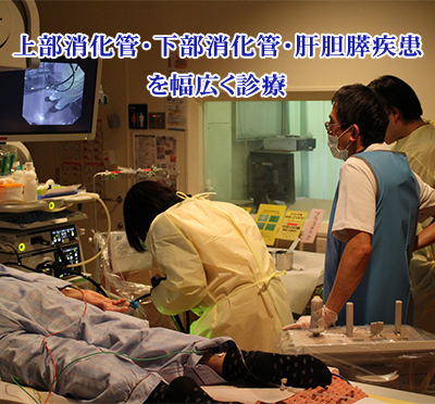 内科 は と 器 消化 消化器内科 診療体制のご紹介 大阪警察病院